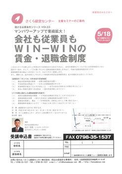 5/18セミナー案内.jpg